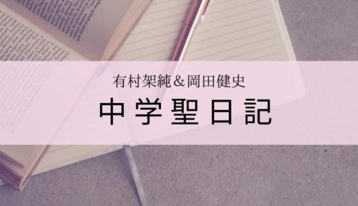 中学聖日記1話ロケ地撮影場所!田んぼ中学校パーティー会場はどこ?