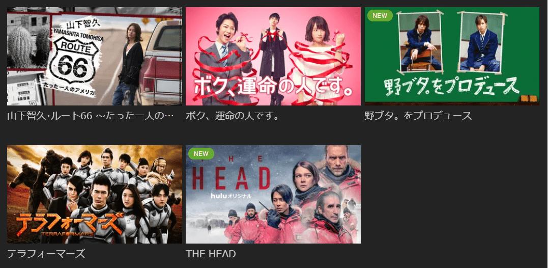 Huluで見られる山下智久出演作品